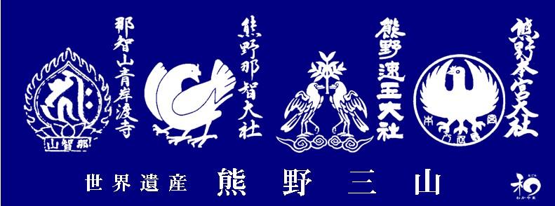 「巡って」「集めて」「泊まって」熊野三山特製手ぬぐいプレゼント!