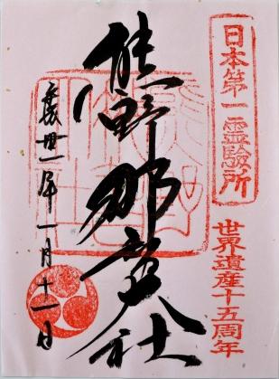 熊野那智大社 世界遺産登録15周年記念 特別御朱印