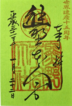 熊野本宮大社 世界遺産登録15周年記念 特別御朱印
