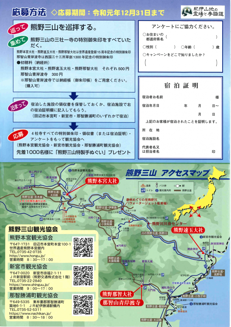 熊野三山特製手ぬぐいプレゼント(裏)