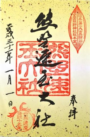熊野速玉大社 世界遺産登録15周年記念 特別御朱印