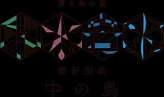 碧き島の宿 熊野別邸 中の島のロゴ画像